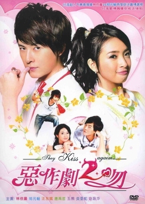 image of drama It Started with a Kiss 2 [TWDRAMA]